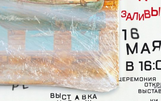 Скоро открытие выставки «Корабли, моря, реки, заливы»